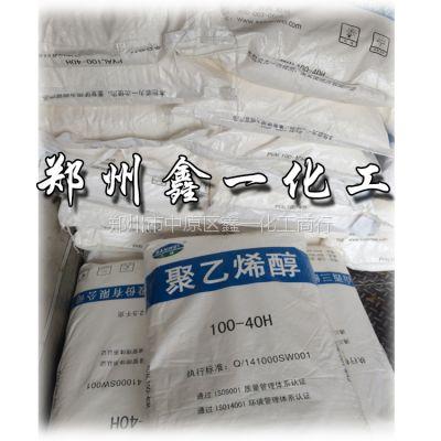 河南南阳大量供应山西三维100-40PVA聚乙烯醇使用方法