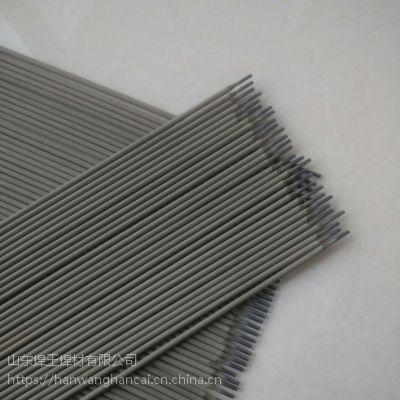 包邮特价D856-8耐磨焊条 现货供应燃气涡轮叶片专用耐磨焊条