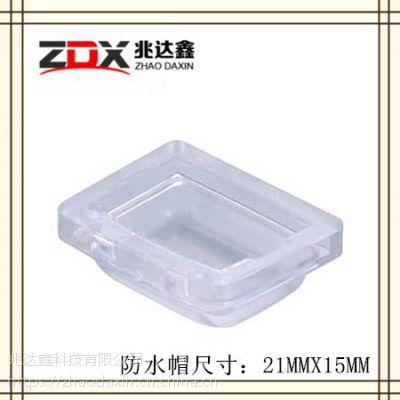 厂家直销15X21船形开关防水帽ZDX-1111
