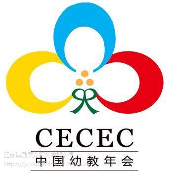 2018杭州幼教资源展