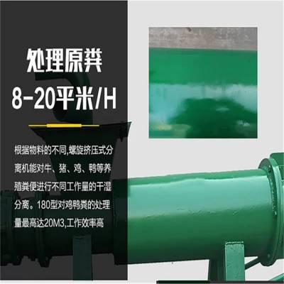 细筛网脱水机 干湿分离机 润丰牌 固液分离机