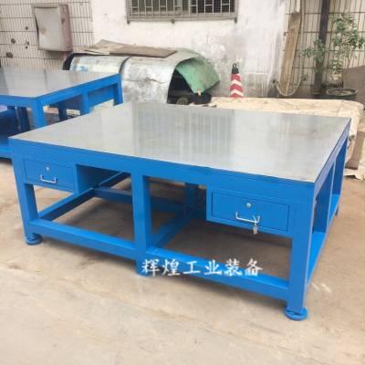 辉煌 HH-008 深圳市钢板工作台检测台重型钢板维修台操作台飞模台装配台