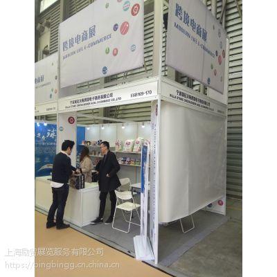2018年上海跨界电商展会