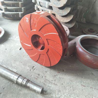 沐阳泵业厂家直销ZJ系列卧式渣浆泵配件高铬合金叶轮 护板 护套洗煤厂专用