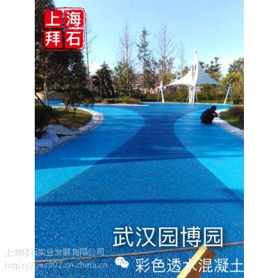 上海拜石「bes50」彩色透水混凝土路面铺装厂家