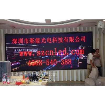 彩能光电 P4室内高清全彩LED显示屏