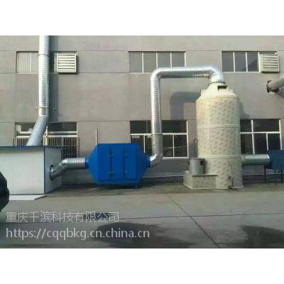 重庆环保设备-厂家定制直销-重庆废气处理设备