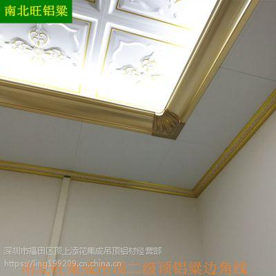 佛山集成吊顶厂家直销 二级顶铝粱 铝合金天花板装饰材料 厨房