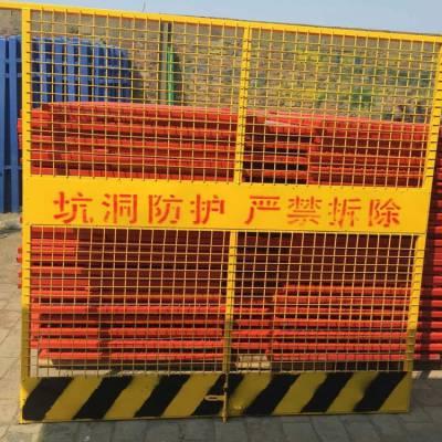 淮北施工电梯门厂家 工地井口围栏网 淮北基坑护栏价格