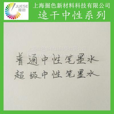 速干中性笔墨水 即写即干 超细颜料型黑色墨水 出墨流畅 色泽明亮 粒径小于50nm