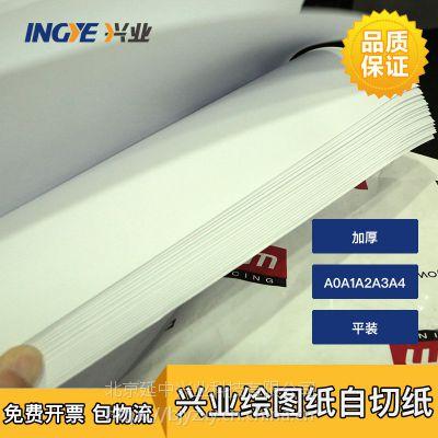 兴业绘图纸马克笔纸画图纸硬笔纸白纸写字纸 平装A4 210*310mm 100张/包