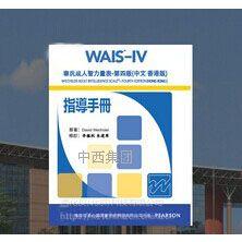 中西 成人版韦氏智力测试量表 型号:IV233-WAIS-IV 库号:M20118
