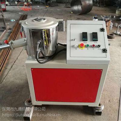 天津市 实验室高速混合机