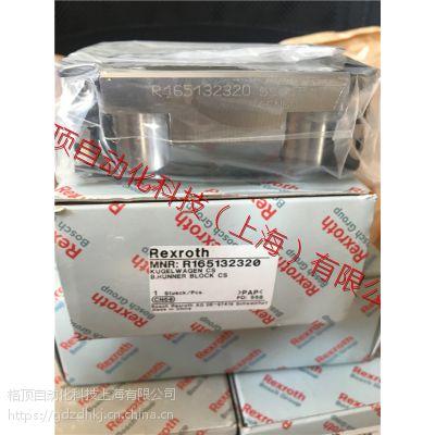 R162352410力士乐滑块-上海格顶一级代理品质保证