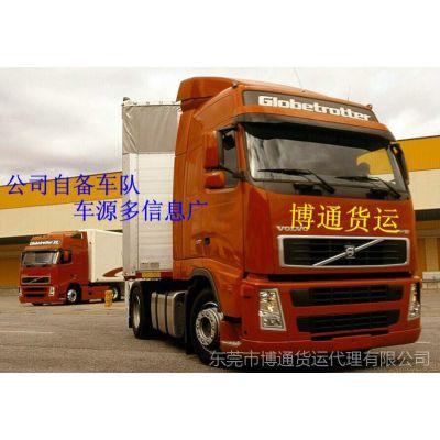 东莞市快马物流园到吉林省长春市的货运专线物流公司电话?博通15818368941庄R