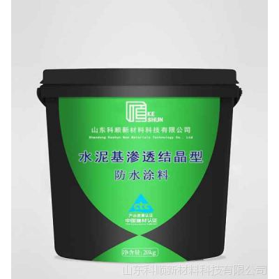 广东水泥基渗透结晶防水涂料|水泥基渗透结晶防水涂料批发