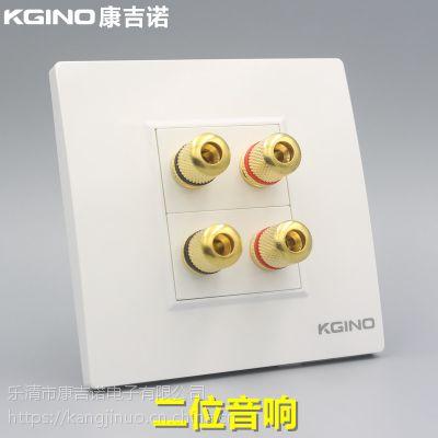 康吉诺86型二位音响插座面板四头4孔音箱线5.1环绕音频香蕉头插座