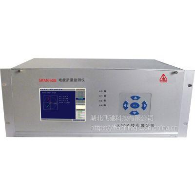 远宁电能质量在线监测装置电能质量监测仪