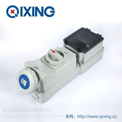 QIXING启星 QX5635 4芯32A IP67 带开关和断路器的机械联锁插座 防误拔