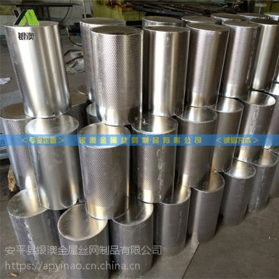 过滤筒不锈钢冲孔滤筒圆孔双层活性炭过滤网筒银澳实体定制