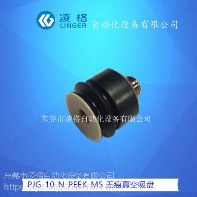 妙德款真空无痕吸盘 PJG-10-N-PEEK工业气动双层真空吸嘴吸盘
