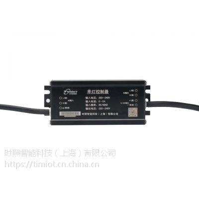 供应TIMIOT时照智能SLC01VB路灯单灯控制器
