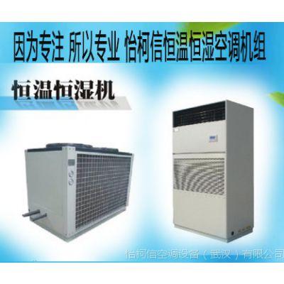 温湿度自动调节 武汉机房用精密型恒温恒湿空调 武汉机房配套用(恒温恒湿空调)产品