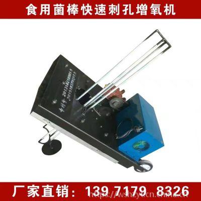 湖北逸村香菇刺孔机多少钱一台 香菇刺孔增氧机厂家