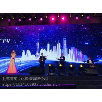 上海年会舞台搭建公司一条龙服务