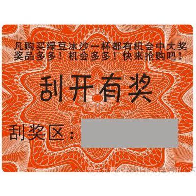 【山东防伪标签厂家】定制 防伪标签 激光防伪标签 防伪标