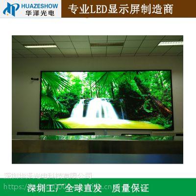 华泽光电室内P2.5高清LED显示屏会议屏酒店婚庆背景大屏幕