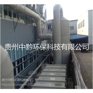 贵州中黔环保喷漆废气工程设备