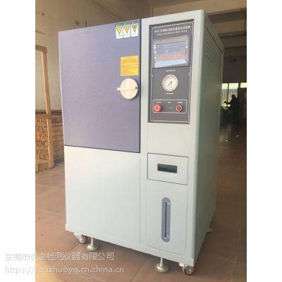 优卓钕铁硼高温高压高湿PCT(HAST)高压加速寿命试验箱