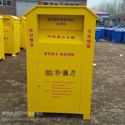 旧衣服回收箱定制 环保资源分类箱 社区单位爱心慈善旧衣回收箱