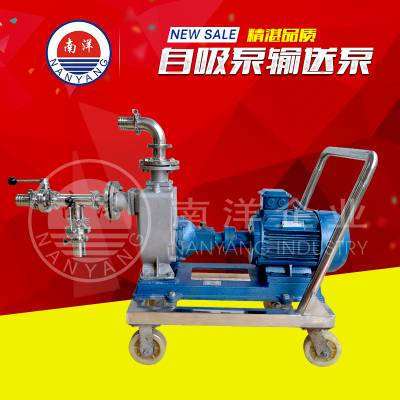 广州南洋不锈钢自吸泵 输送泵厂家规格齐全