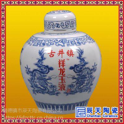 辰天陶瓷 精品仿古青花酒瓶 1斤装龙纹陶瓷酒瓶