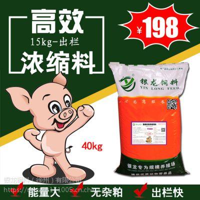 猪用浓缩料大厂家好饲料一件代发