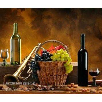 上海红酒报关公司/澳洲红酒进口代理