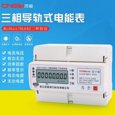 7P液晶红外RS485三相四线智能电表