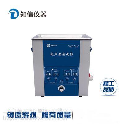 单频型超声波清洗机ZX-2200DE知信仪器