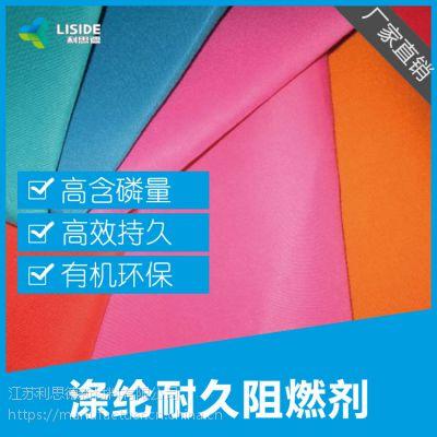 供应纺织用 无卤阻燃剂LFR-2002