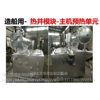 东星主打产品船用热井-船用缸套预热单元-船用缸套水加热器