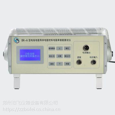 泊飞仪器设备BR-A型电线电缆导体电阻材料电阻率智能测试仪