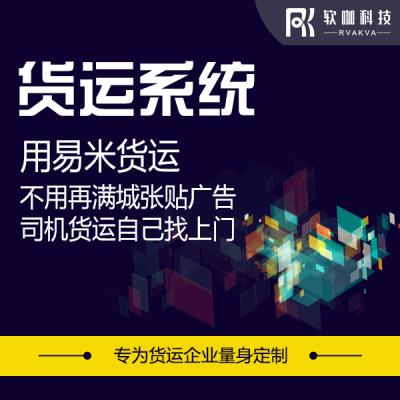 """货运APP软件开发,提供免费试用,软咖""""心归""""系列助力企业腾飞"""