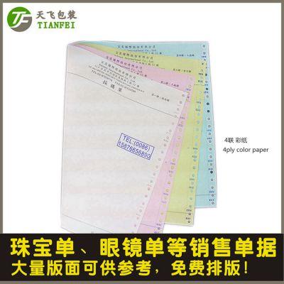 印刷采购申请单4聯廠商採購單印刷销售签单设备订货单申购单