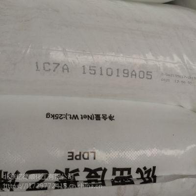 北京燕山/1C7A熔点/溶质/LDPE1C7A厂家直销