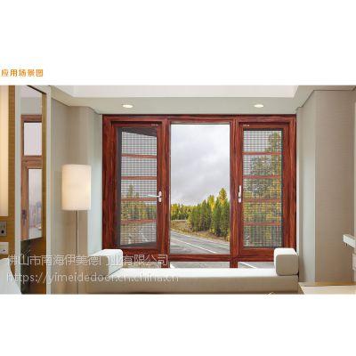 广东断桥平开窗 二三线城市品牌 高端平开窗品牌 铝合金门窗加盟 伊美德门窗