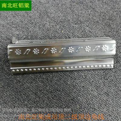 南北旺厂家直供西藏集成吊顶铝合金发光灯槽客厅复式铝粱边角线收边条