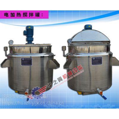沈阳反应釜厂家精工制造各种型号液体不锈钢搅拌罐 设计合理美观