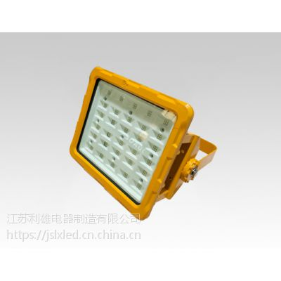 GCD817 LED防爆灯 LED防爆投光灯 LED防爆泛光灯